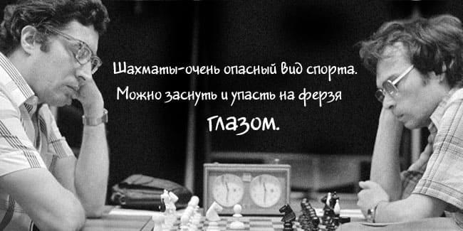 Шахматы - опасны!