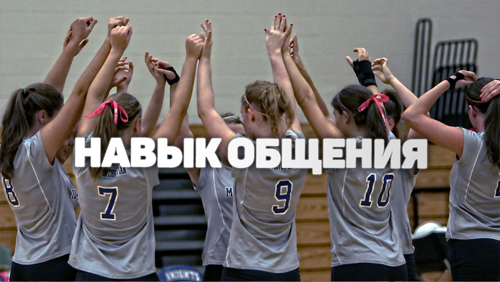 Эффективная коммуникация в волейболе