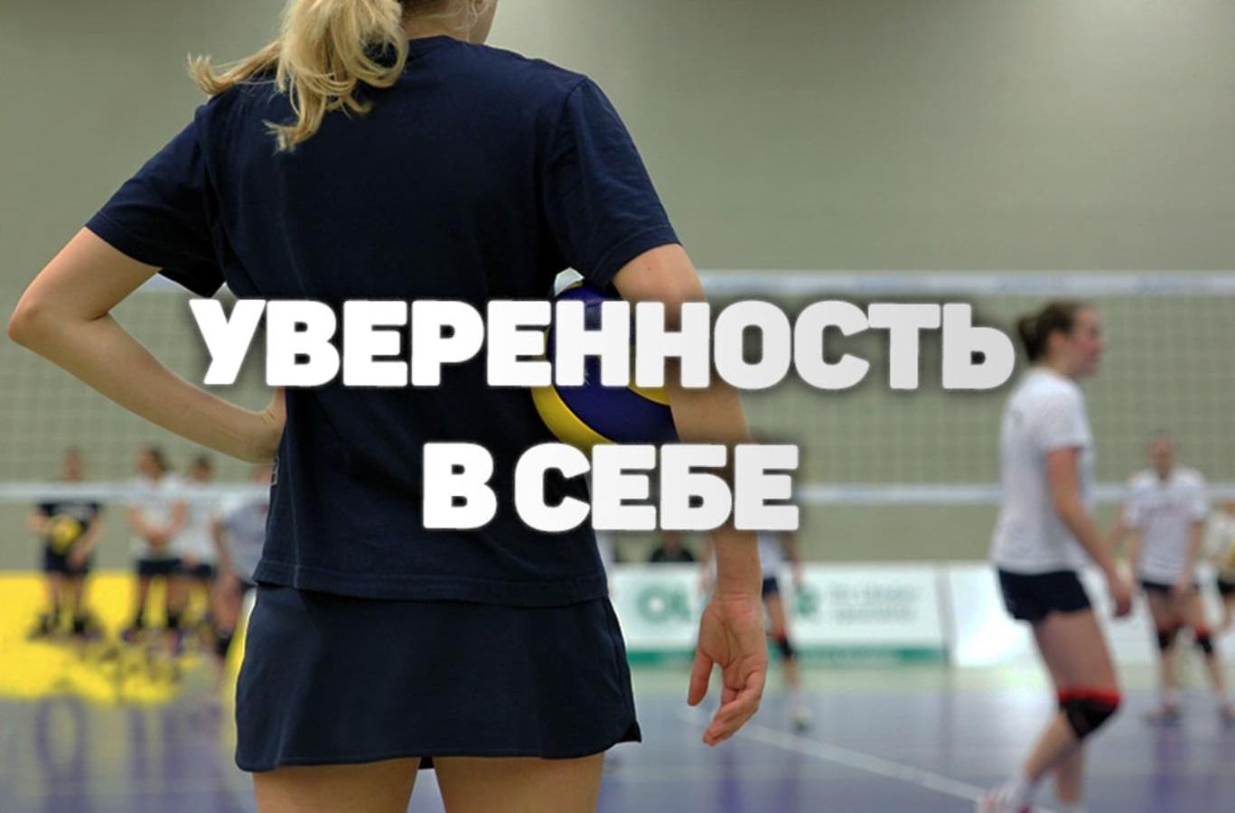 Уверенность в себе в волейболе