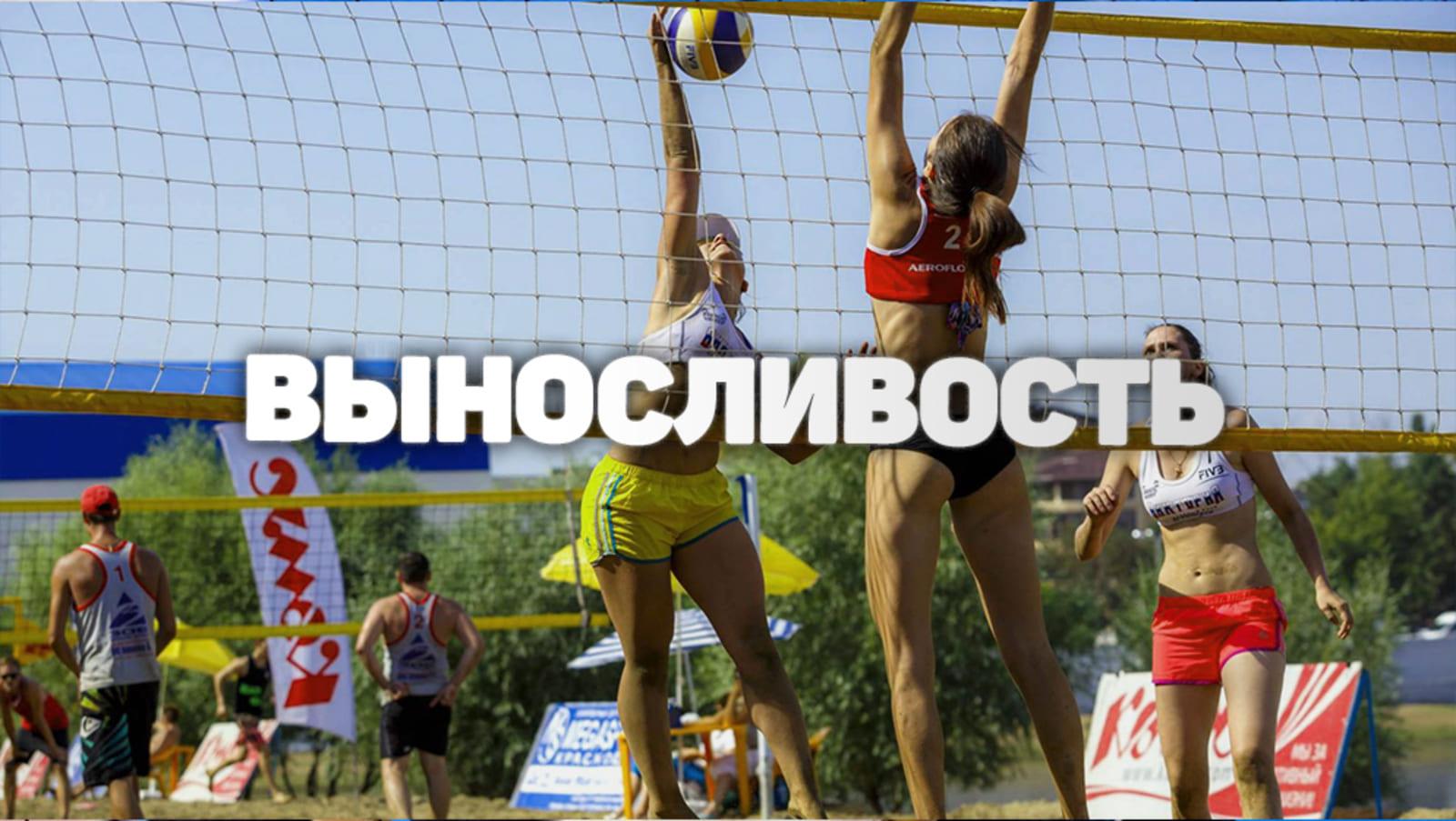 Выносливость в волейболе