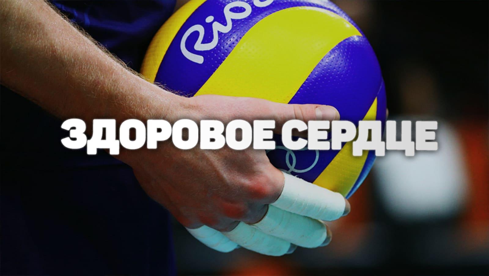 Сердце в волейболе