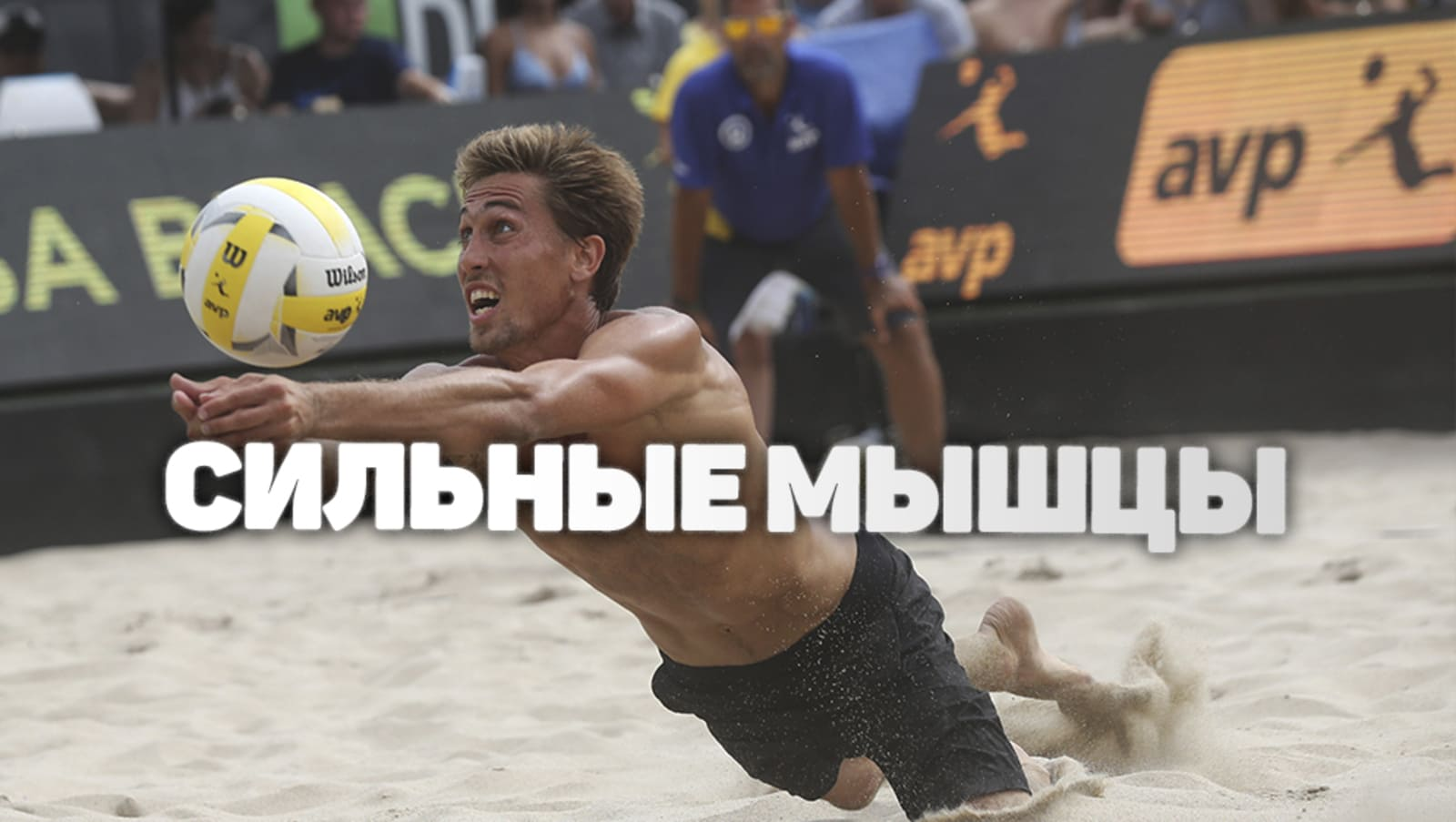 Сильные мышцы в волейболе