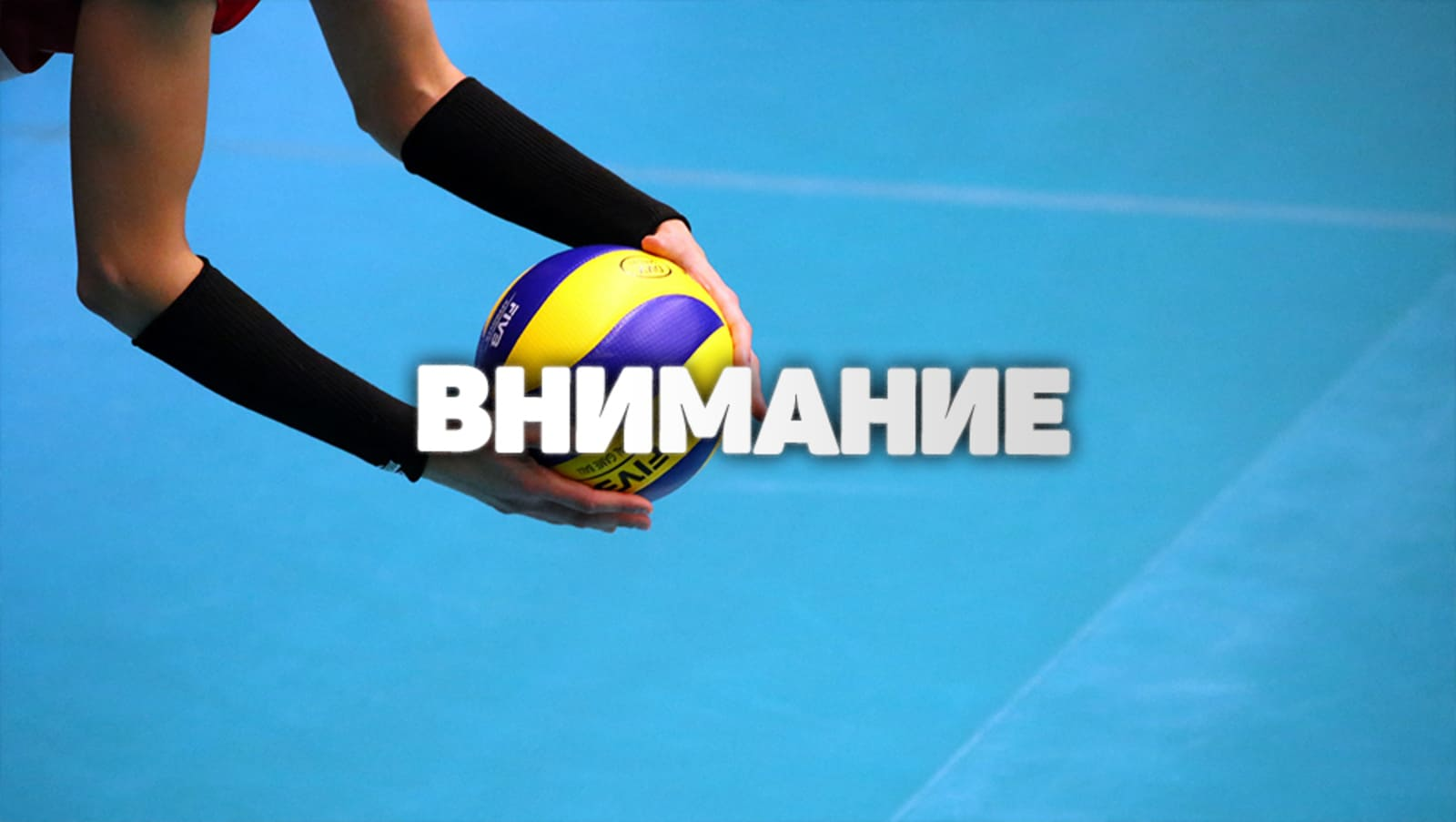 Внимание в волейболе