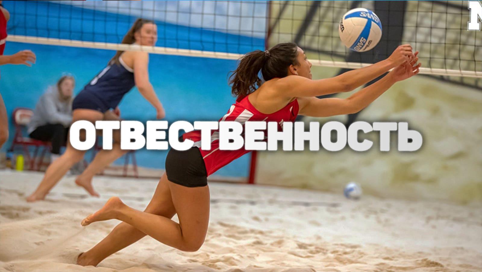 Ответственность в волейболе