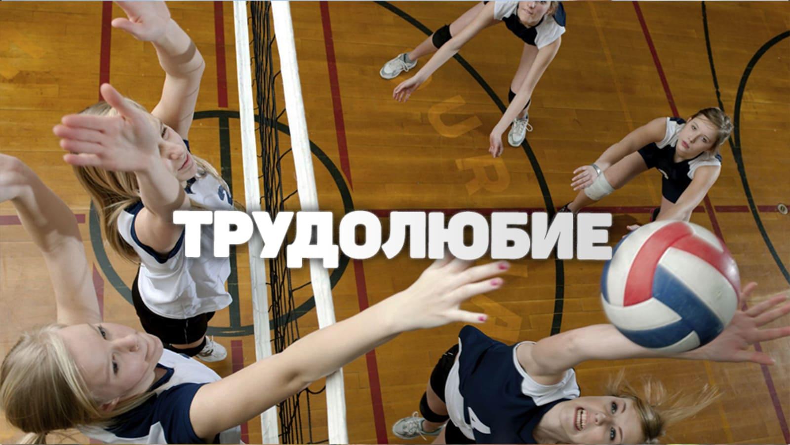 Трудолюбие в волейболе