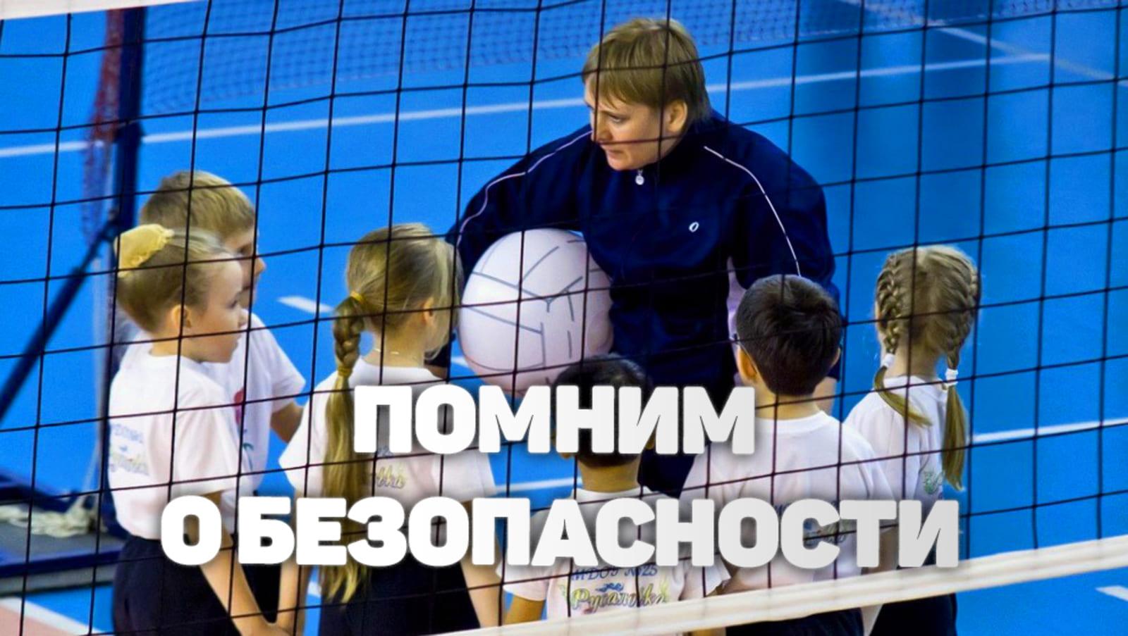 Безопасность в волейболе