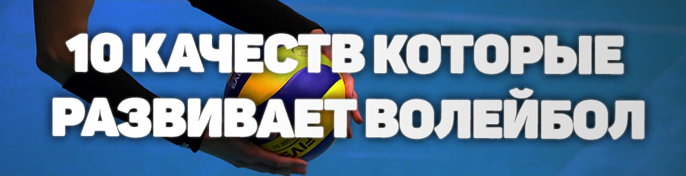 10 качеств, которые развивает волейбол
