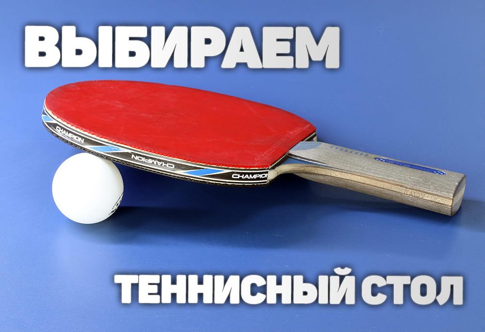 Выбираем доступный теннисный стол