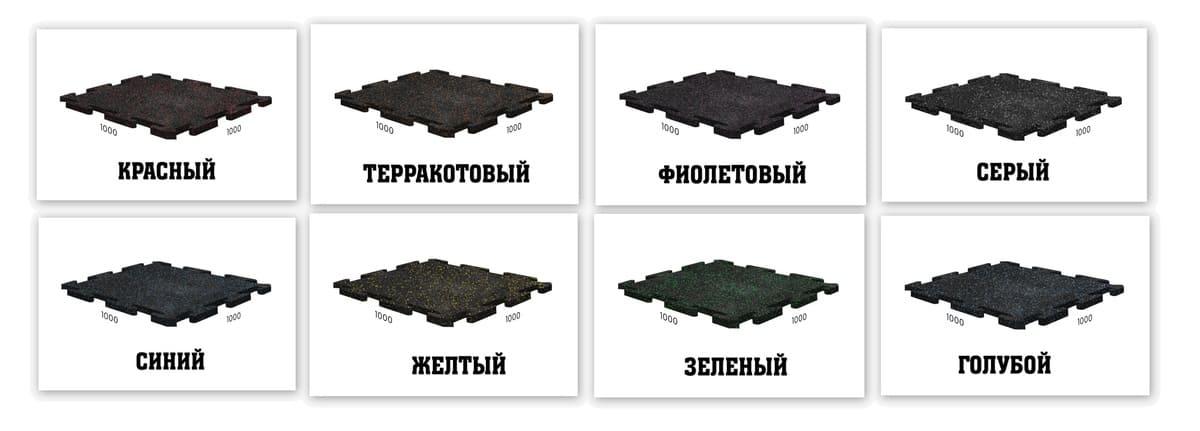 Mix цвета напольных покрытий