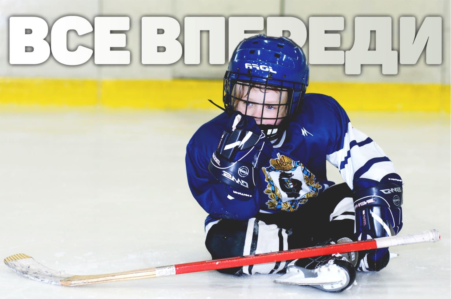 Хоккей для ребенка: Все впереди