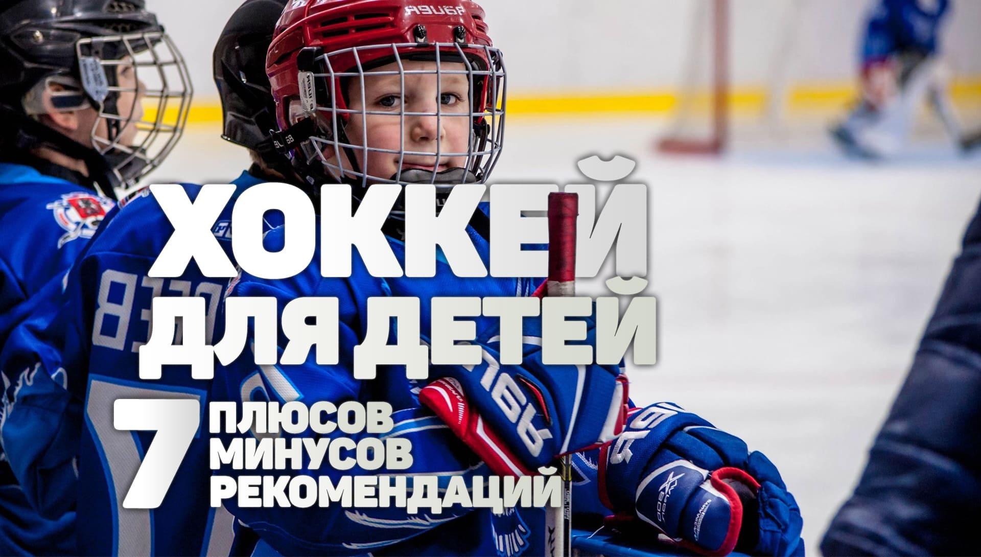 Хоккей для ребенка: 7 Плюсов, 7 Минусов и 7 рекомендаций фото №1