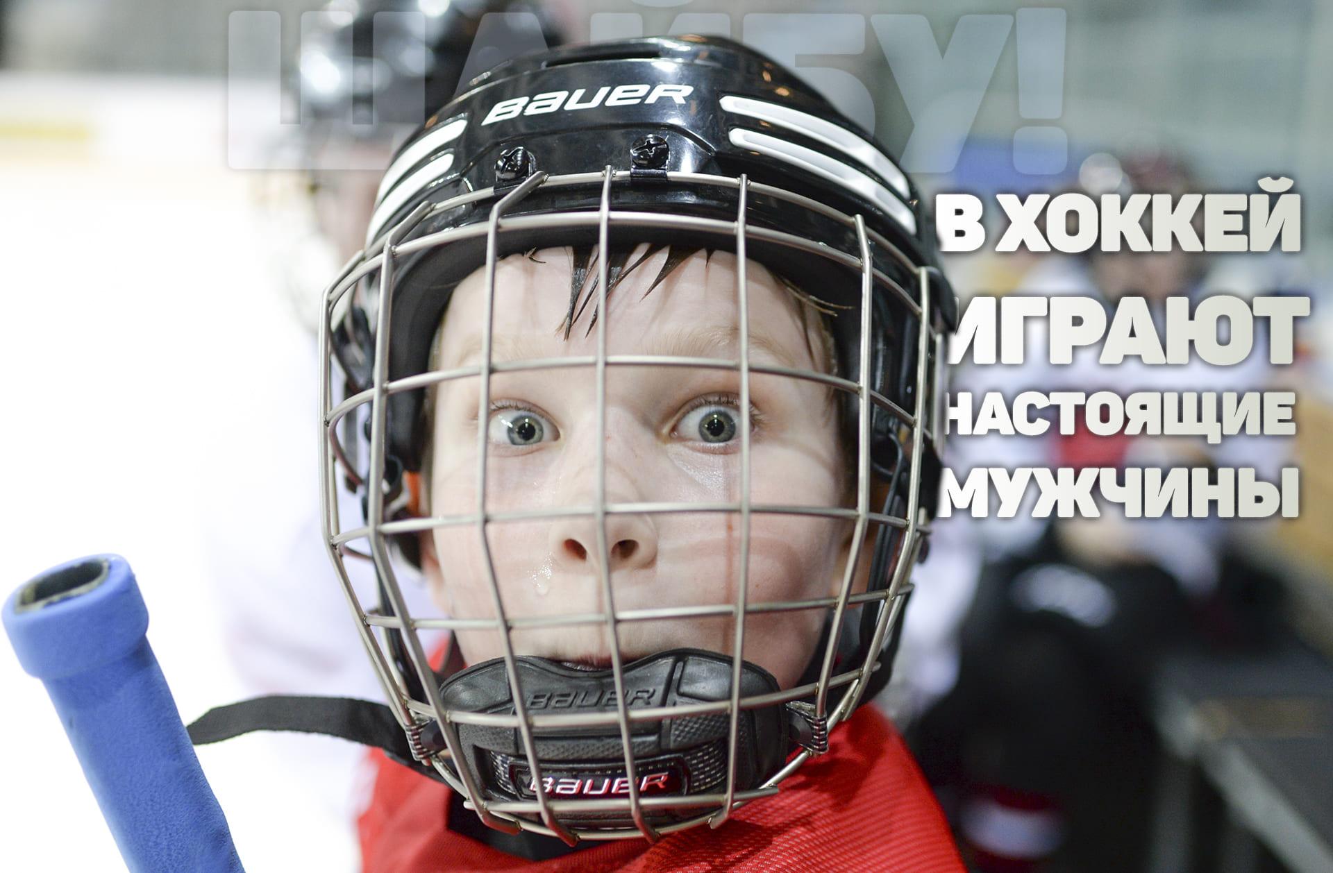 Хоккей для ребенка: выводы