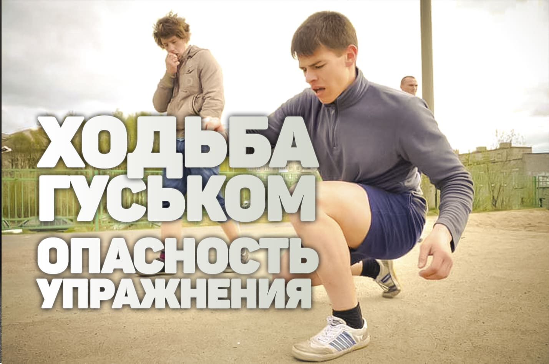 Гусиный шаг - опасное упражнение для детей - фото