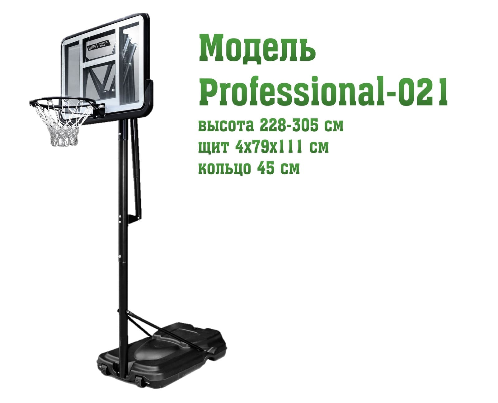 Баскетбольная стойка SLP Professional-021 Start Line Play