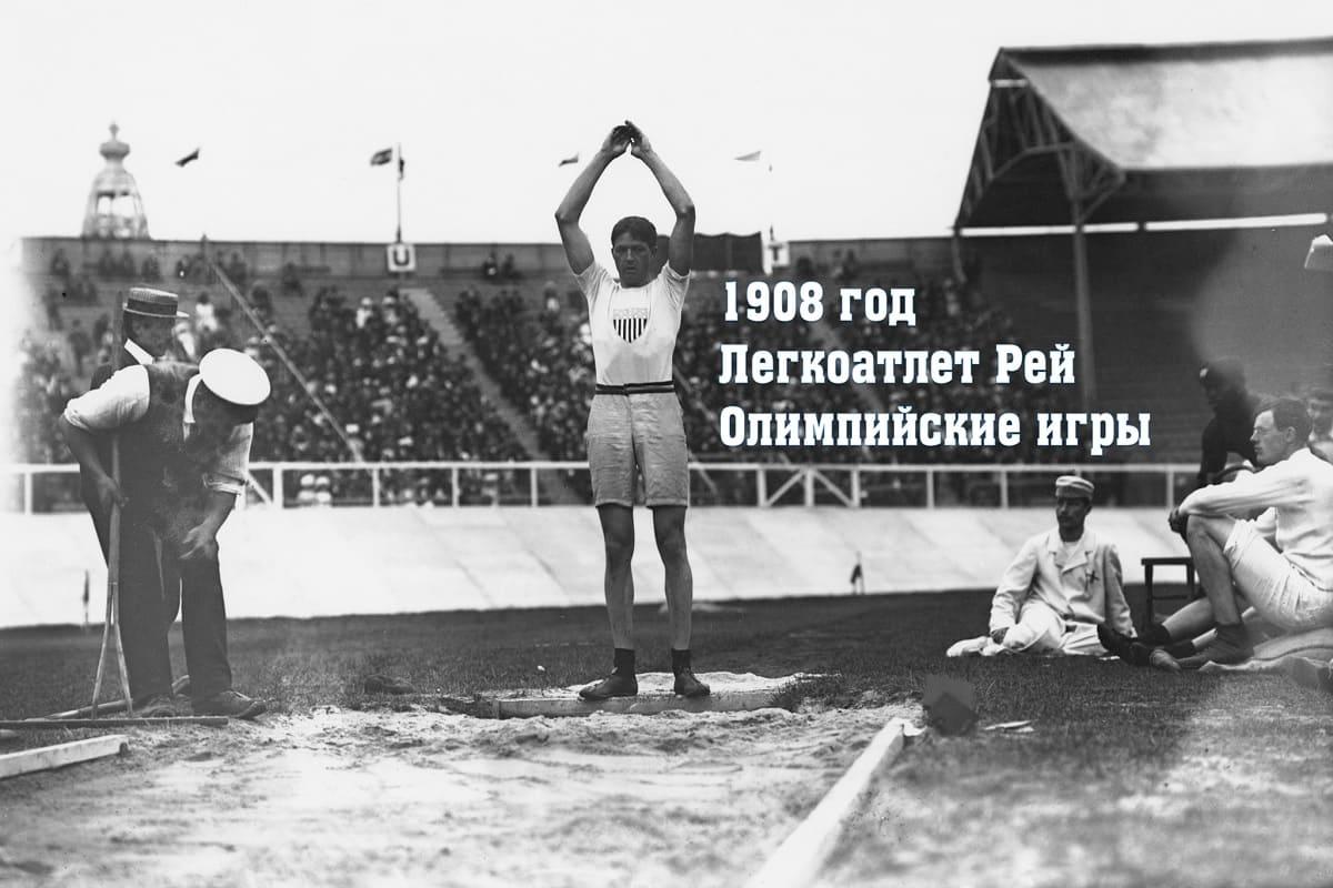 Рей Юри - олимпийский рекорд прыжка в длину с места