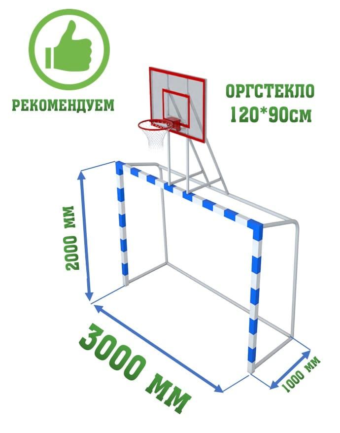 Гандбольные ворота с баскетбольным щитом фото