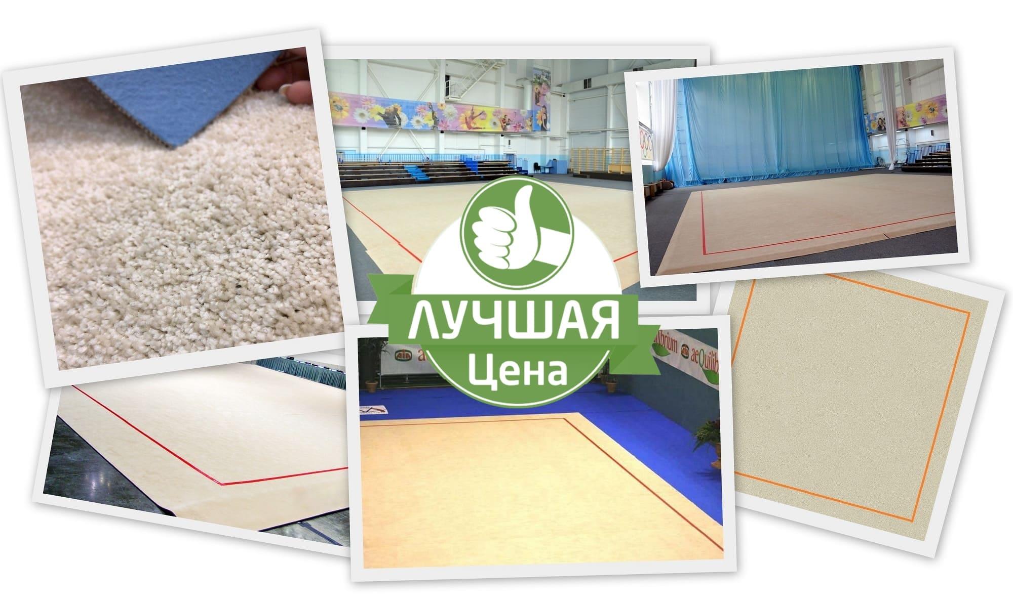 Гимнастические ковры фото