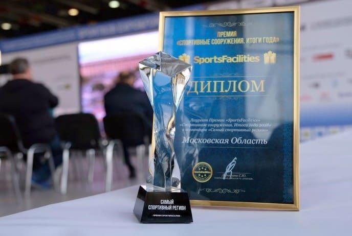 Премия Самый спортивный регион фото