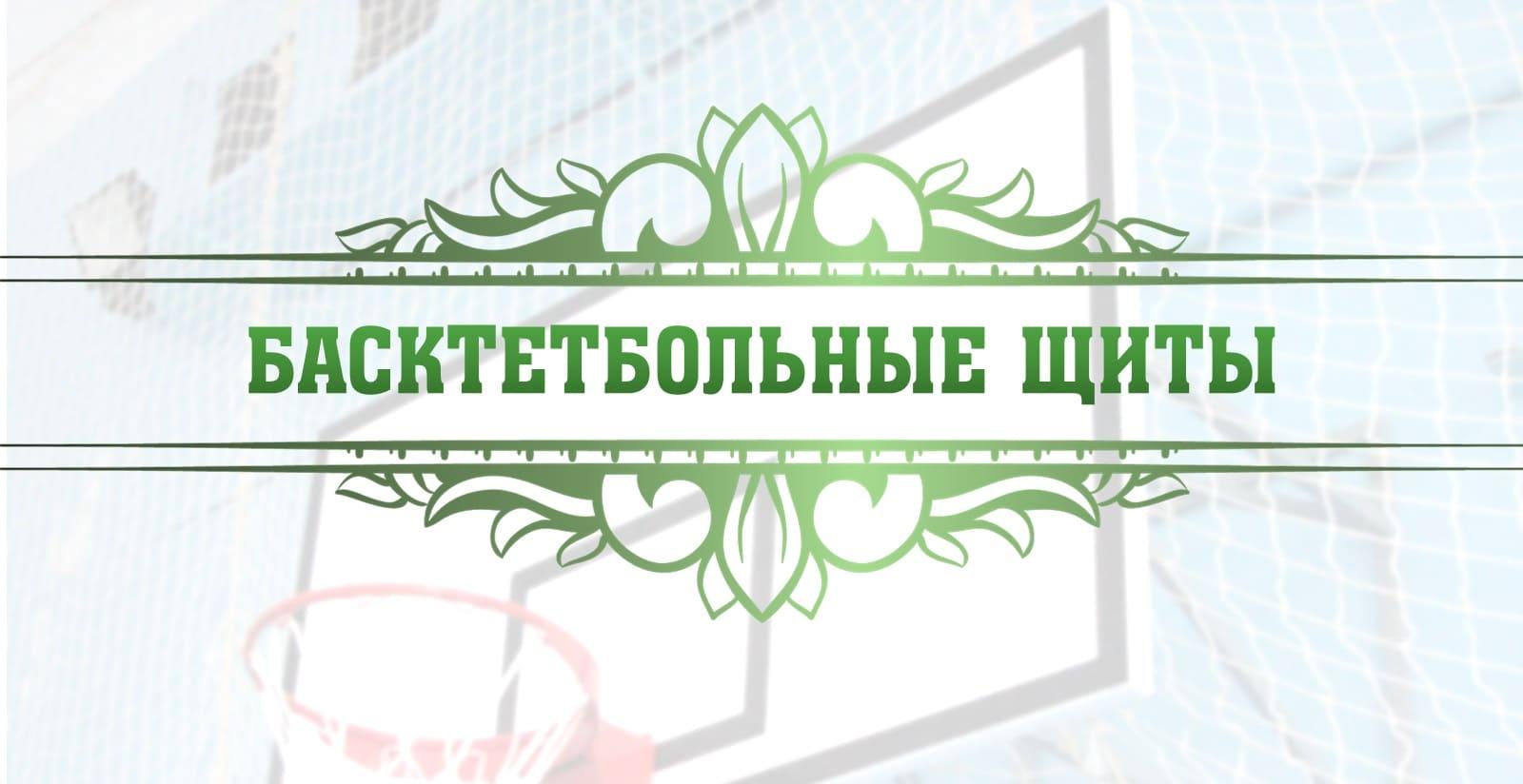 Баскетбольные щиты - картинка