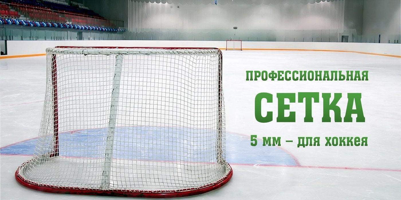 Сетка для хоккея 5 мм фото