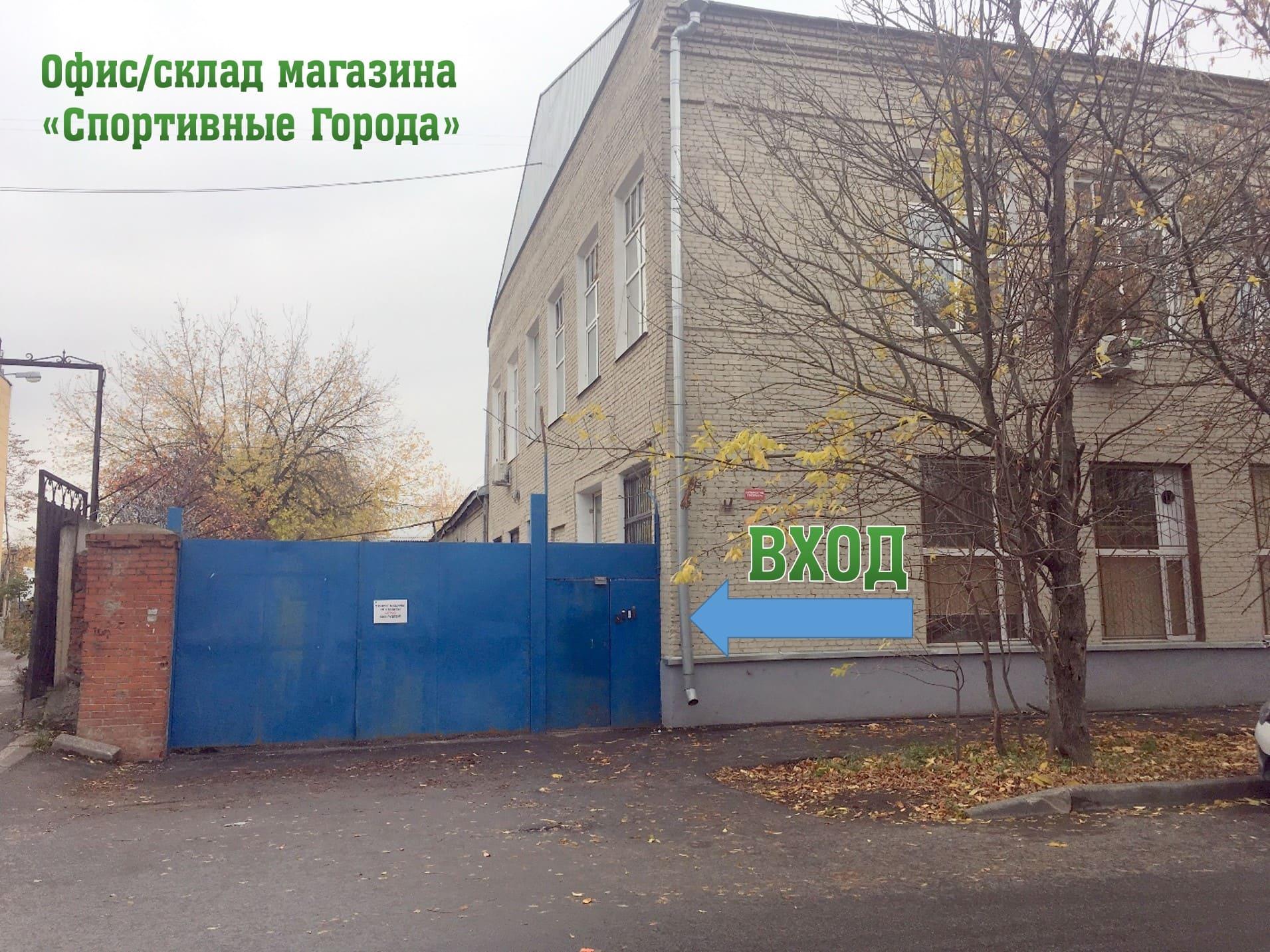 Офис склад магазина Спортивные Города фото №1