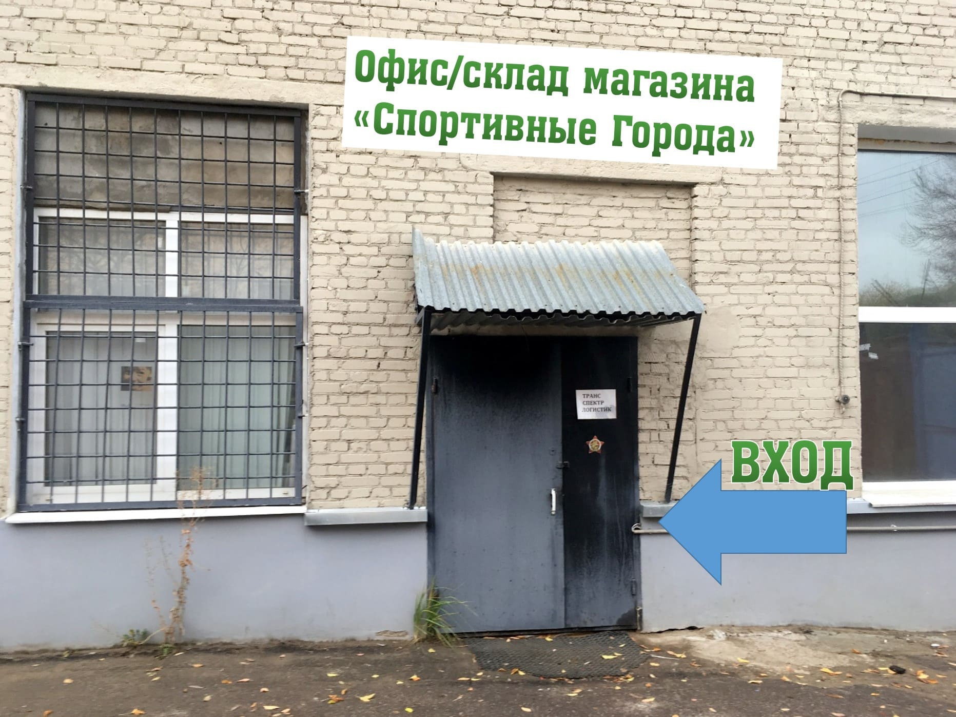 Офис склад магазина Спортивные Города фото №4