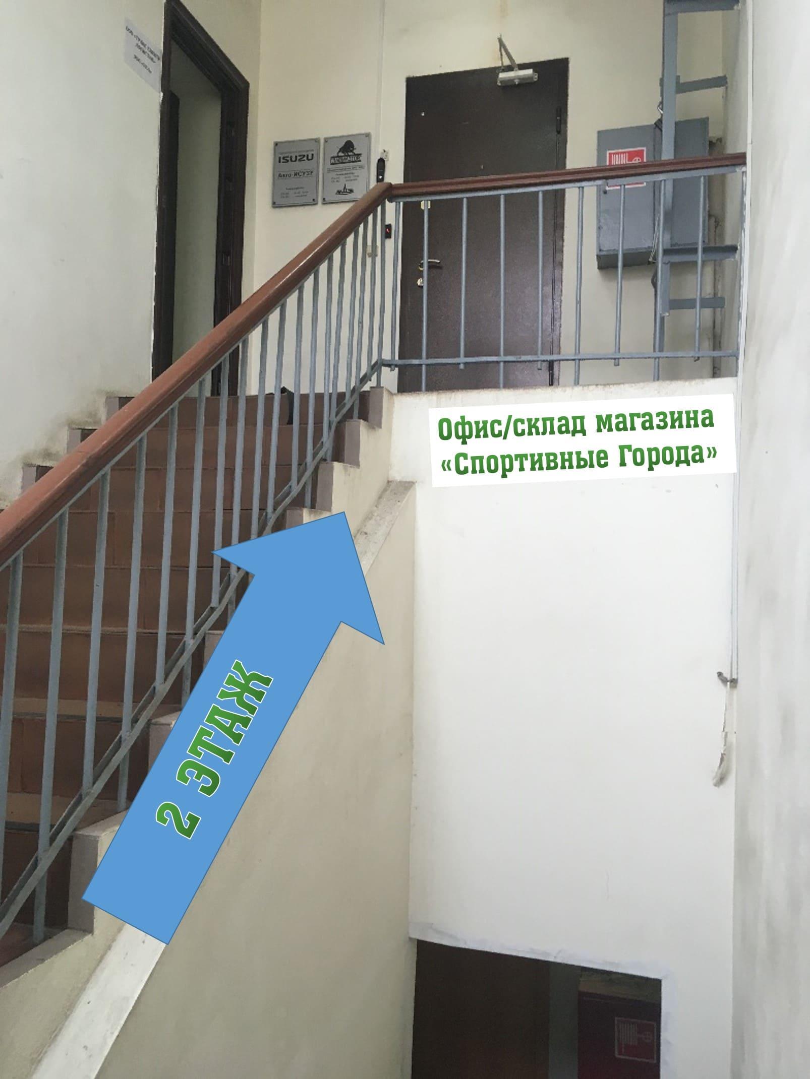 Офис склад магазина Спортивные Города фото №5