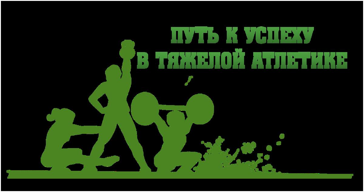 Картинка надпись путь к успеху в тяжелой атлетике